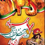 گزارش تصويري مراسم صبحگاه ٧ مهر روز آتش نشان